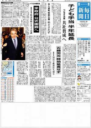 2011年6月9日_毎日新聞海外版 - 毎日新聞